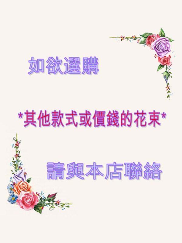 自選花束 FA01